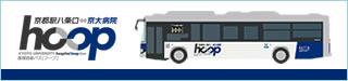 京都駅から京大病院直通の京大病院ライナー『hoop(フープ)』運行状況