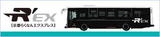 京都駅八条口から「らくなん進都」を結ぶ『京都らくなんエクスプレス:R'EX(レックス)』 運行状況